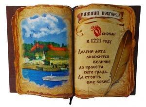 """Магнит """"Книга"""""""
